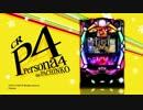 【パチンコPV】CRペルソナ4(タイヨーエレック)