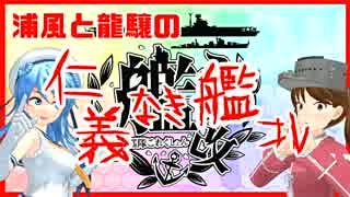 【夏イベE1甲】 浦風と龍驤の仁義なき艦これ #1 【ゆっくり実況】