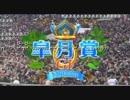 【2014/04/20】うんこちゃん『賭博黙示録UNK』(エア視聴枠/競馬映像有り)