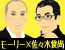 """【無料】佐々木俊尚×モーリー「戦後70年と、これからの""""優しいリアリズム""""」 1/2"""