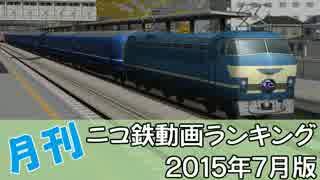 【A列車で行こう】月刊ニコ鉄動画ランキング2015年7月版