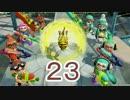 【イカ】最高にイカしたゲームスプラトゥーン! Part.23【ゆっくり】