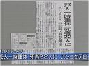 【揺らぐ安全】バンコク爆弾テロ事件と寝屋川市少女惨殺事件[桜H27/8/19]