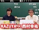【無料】特番 KAZUYA × 西村幸祐(1/5)|KAZUYA CHANNEL GX