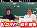 特番 KAZUYA × 西村幸祐(3/5)|KAZUYA CHANNEL GX