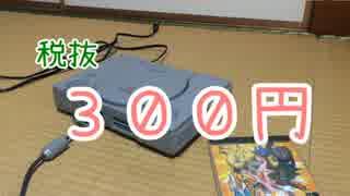 300円で買った『PS2』がどこもかしこもおかしい件