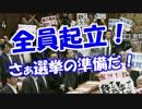【全員起立!】 さぁ選挙の準備だ! thumbnail