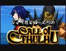【ゆっくりTRPG】ジャギ様とゆっくりのクトゥルフ神話TRPG 第二部 第三話 thumbnail