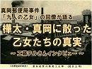 防人の道 今日の自衛隊 - 平成27年8月20日号