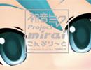 【初音ミク Project mirai こんぷり〜と】DISC5「ルームBGM」【クロスフェード】
