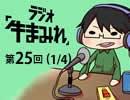 ラジオ「牛まみれ」第25回(Part1/4)