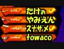 【実況】(高画質)スプラトゥーンのガチマッチを楽しむわ10(フレンド戦)
