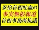 安倍首相吐血の事実無根報道に安倍首相事務所が抗議文