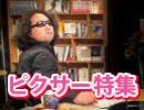 第25回俺たちはピクサーに勝てるのか!?~ハードコア性善説の偉大なる衝撃スペシャル!!』 thumbnail