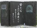 【安全保障講座】樺太・真岡に散った乙女達の真実[桜H27/1/20]