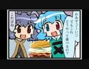 東方4コマ「がんばれ小傘さん」95 西日本漫遊編 乙の巻