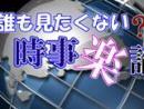 『日本のいちばん長い日』見た人、見ない人 『誰も見たくない?時事楽論』#31