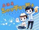 居酒屋シャッチョッチョ vol.1