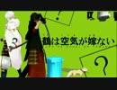 【MMD刀剣乱舞】鶴は空気が嫁ない【伊達組】