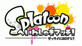 絶対に殺してはいけないSplatoon 1試合目/ガルナ(オワタP)