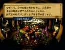 7~モールモースの騎兵隊~【ゆっくり実況】part20