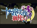 【東方GTA】 十六夜咲夜の御使い 最終話「十六夜咲夜の御使い」 thumbnail
