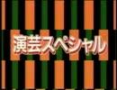 昭和の芸人たち.avi