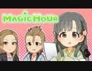 第96位:アイドル達のお茶会を覗き見っ! 19回目(京娘)