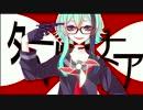 【GUMI】ターヘルアナトミア【オリジナルMV】