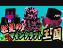 【協力実況】狂気のマインクラフト王国 Part1【Minecraft】