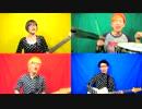 およそ3「およそ3、バンドやめるってよ」MV