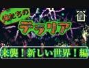 【実況】俺たちのテラリア- #1