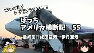 【ゆっくり】アメリカ横断記55 最終回 成田→伊丹 thumbnail