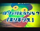 【スプラトゥーン】 大阪人、怒(イカ)りのフェスマッチ!(アリキリ)