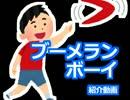 【MUGENキャラ作成】ブーメランを投げる男の子のキャラクター【公開】