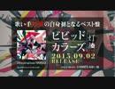 【全曲クロスフェード】ビビッドカラーズ~灯油ベスト~【9月2日発売】