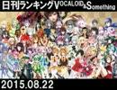 日刊ランキングVOCALOID&something【日刊ぼかさん2015.08.22】