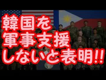 韓国崩壊】 アメリカ政府「韓国...