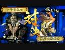 【戦国大戦】長野親子と立花親子(義理)【正4D】