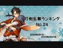第34位:刀剣乱舞ランキング №24