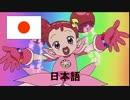 第25位:各国の『おジャ魔女カーニバル!!』を検証してみる thumbnail