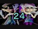 【イカ】最高にイカしたゲームスプラトゥーン! Part.24【ゆっくり】