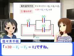 雪歩と学ぶ高校物理4-2-4【直流回路Ⅱ】