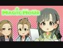 アイドルマスター シンデレラガールズ サイドストーリー MAGIC HOUR #19