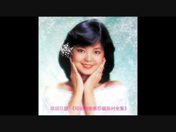 ジュディ・オング『悲しみの十字架』北京語版3…鄧麗君「悲哀 ...