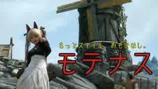 【Skyrim】モテナス【ゆっくり】