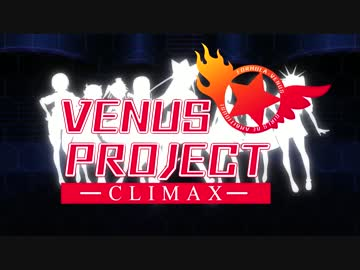 Venus project climax ophdrev1 by black holy venus project climax ophdrev1watch from niconico voltagebd Image collections