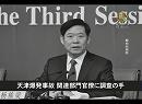 【新唐人】【中国1分間】天津爆発事故 関連部門官僚に調査の手