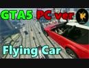 【PC版GTA5】フライングカーで船回収ミッションやってみた【画質テスト】 thumbnail