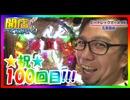 【P-martTV】開店くんが行く!#100 ピートレック・マーメイド五反田店1/2